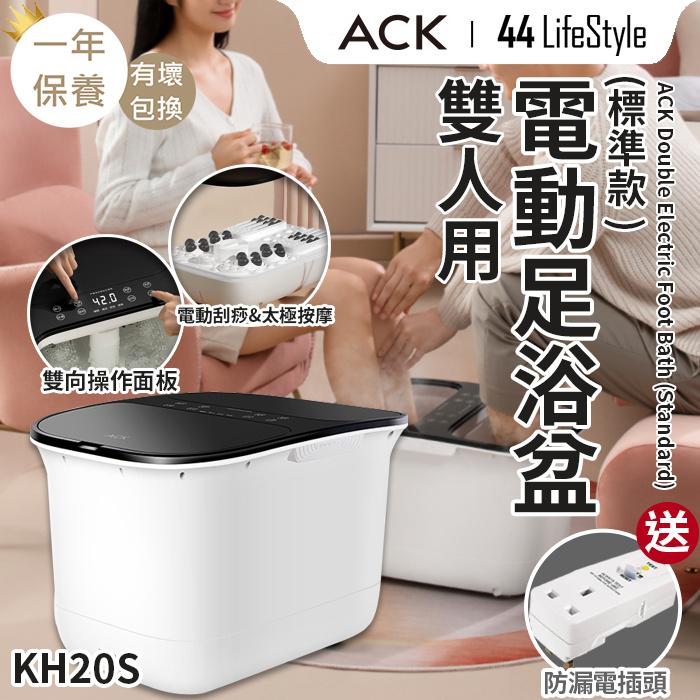 ACK 艾斯凱 雙人折疊足浴盆 KH20S - 腳部按摩 足底按摩 泡腳器