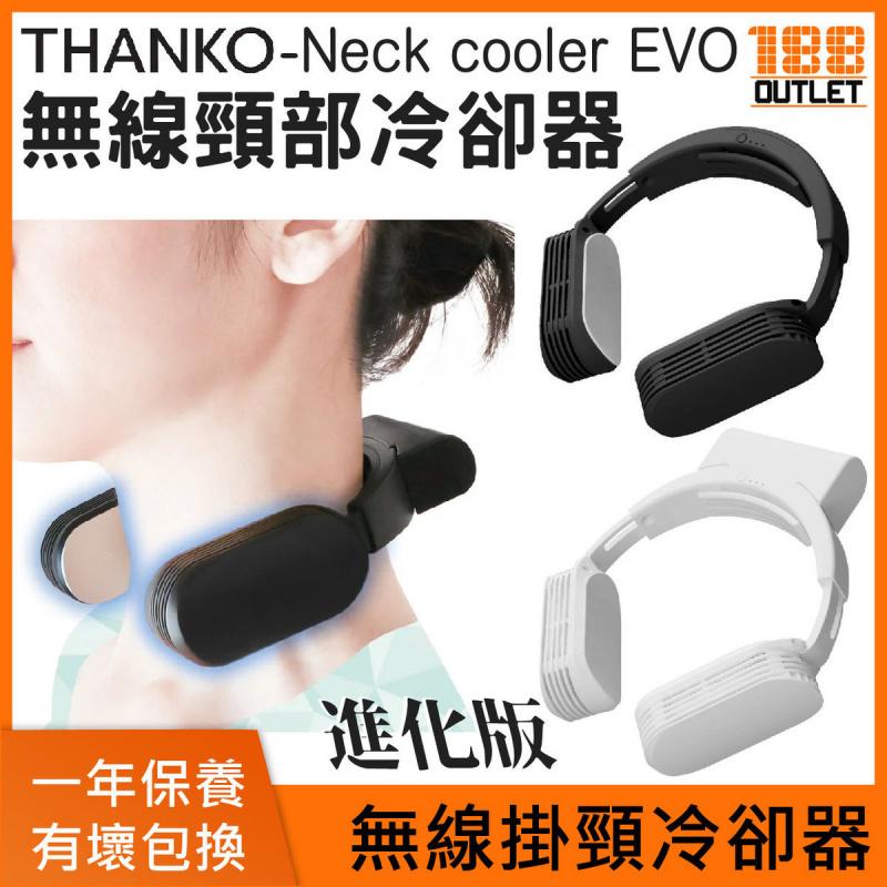 (包順豐)Thanko 進化版 日本Neck cooler EVO 無線頸部冷卻器 夏日最佳消暑 無線頸部冷卻器