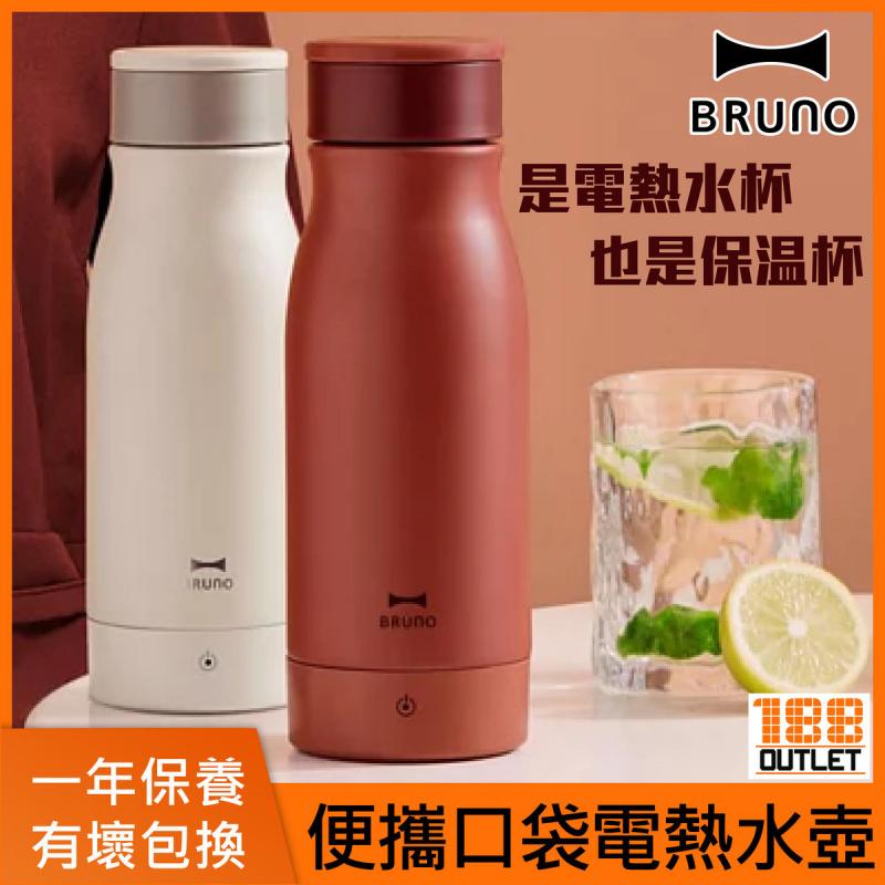 BRUNO 便攜式口袋電熱水壺 BZKA01 兩用家用水煲保温壼