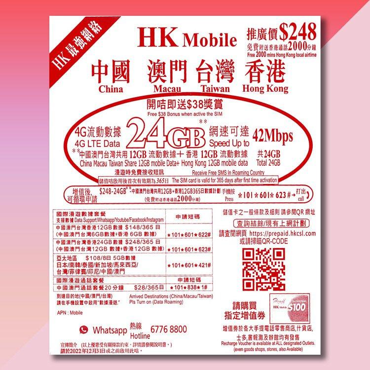 HK Mobile 中國、香港、澳門、台灣 24GB 年卡, 網速可達 42Mbps