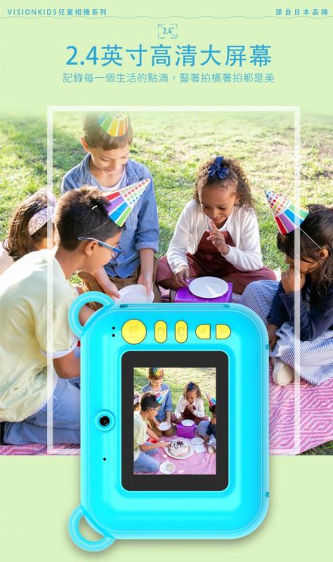 Visionkids InstaMini 雙鏡即影即有兒童相機