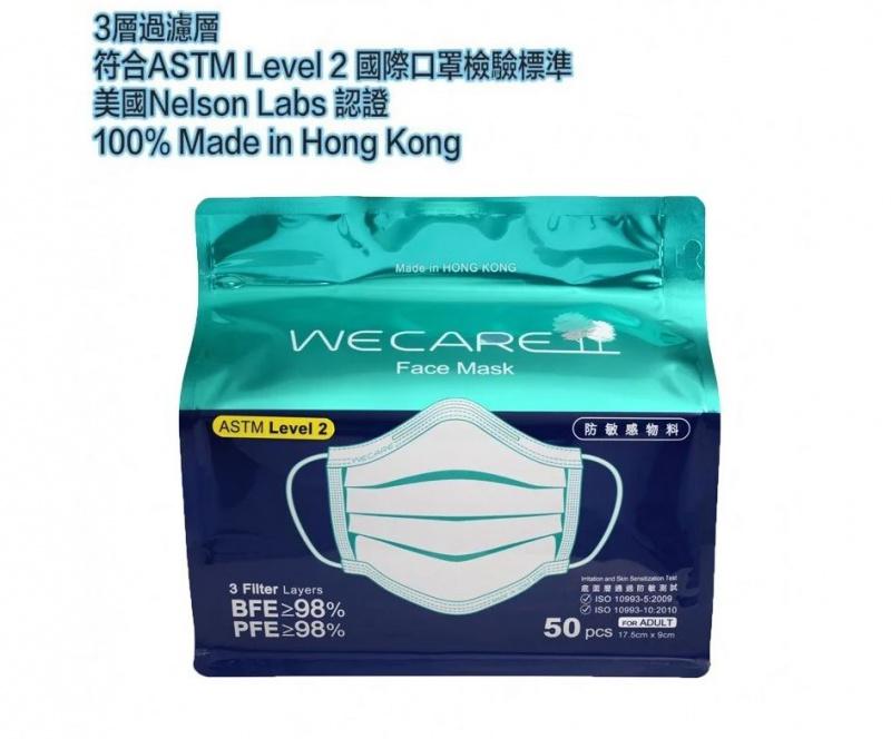 香港 WECARE 3層過濾成人口罩 [50片裝] [3包套裝]