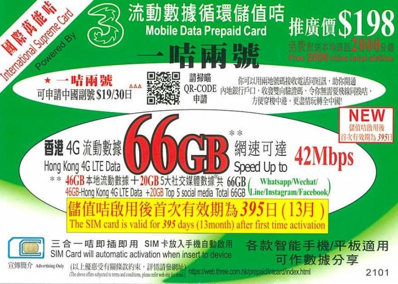 3HK 香港46gb+20GB 5大社交媒體數據加2000分鐘 上網卡 電話卡