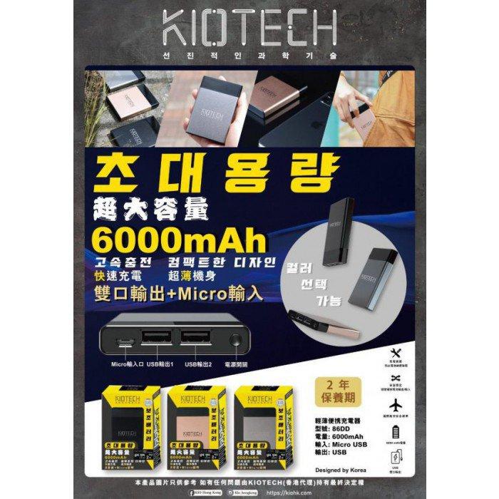 KIO 86DD 超薄極輕充電器(兩件起包順豐快遞免運費)