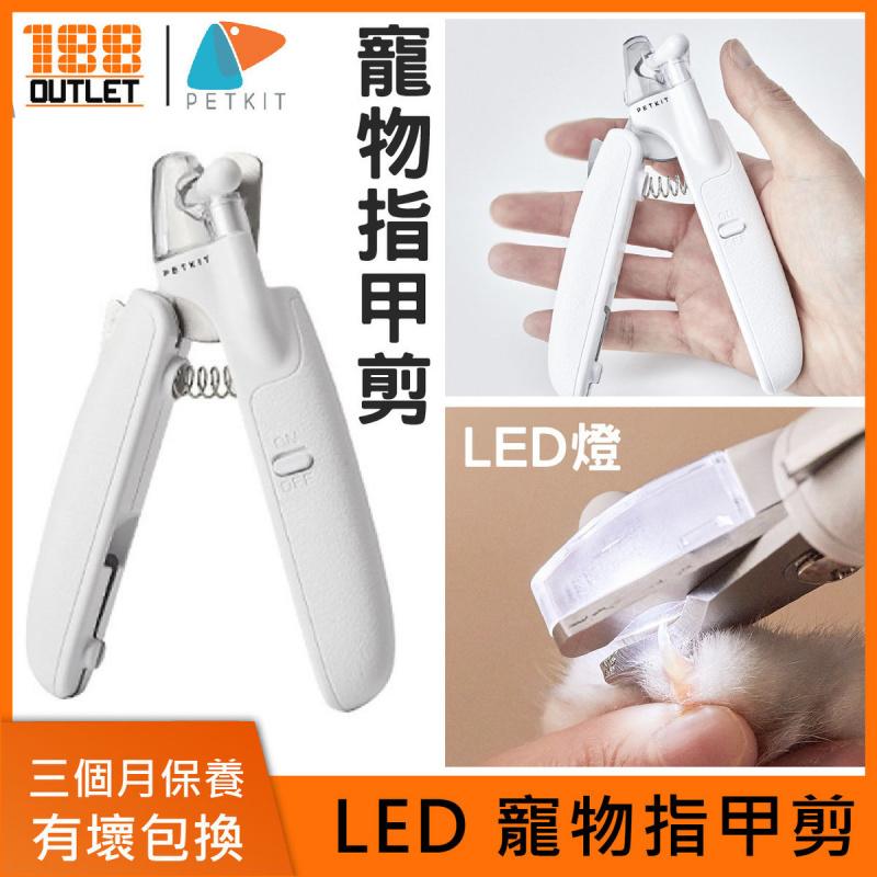 Petkit LED 寵物指甲剪 (指甲刀, 指甲銼, 貓, 狗)