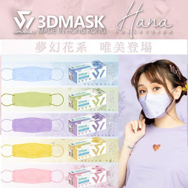 *細碼* SAVEWO 3DMASK HANA COLLECTION 救世超立體口罩 花色系列 S-細碼 [30片獨立包裝/盒]