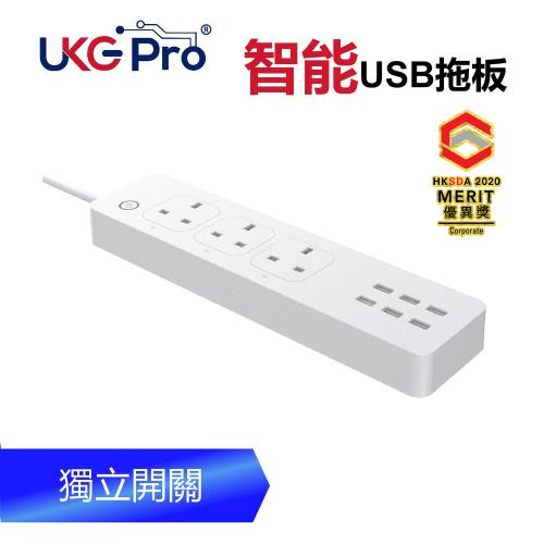 UKG智能WiFi無線USB拖板3AC+6USB,新型電排插排蘇新型無線智能家居遠端遙控開關電視風扇抽濕機語言傳統手動均可延長電綫三頭六位USB充電多功能英國BS1363安全標準 (U-C336)