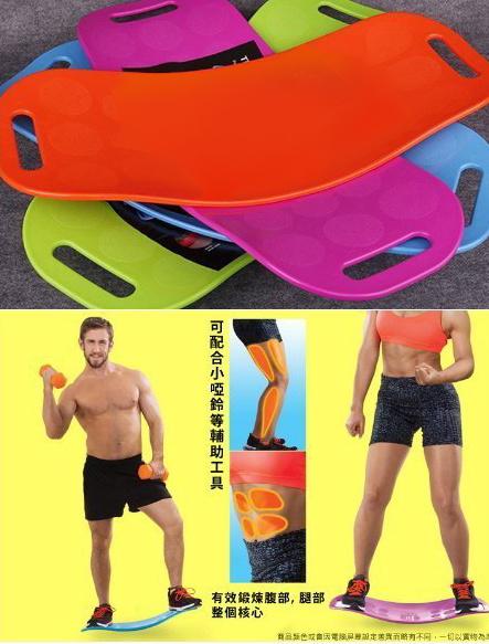健身平衡運動滑板 [4色]
