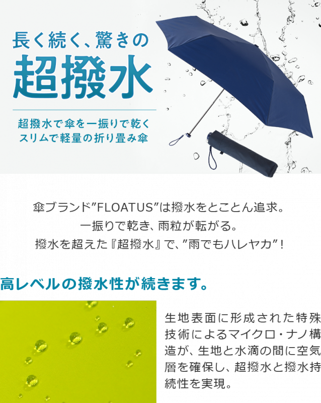 Floatus 超防水supermini縮骨遮 [10色]