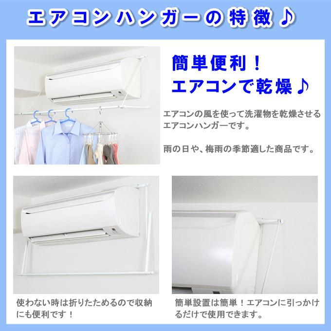 日本エアコンの風を使折合冷氣晾衣架