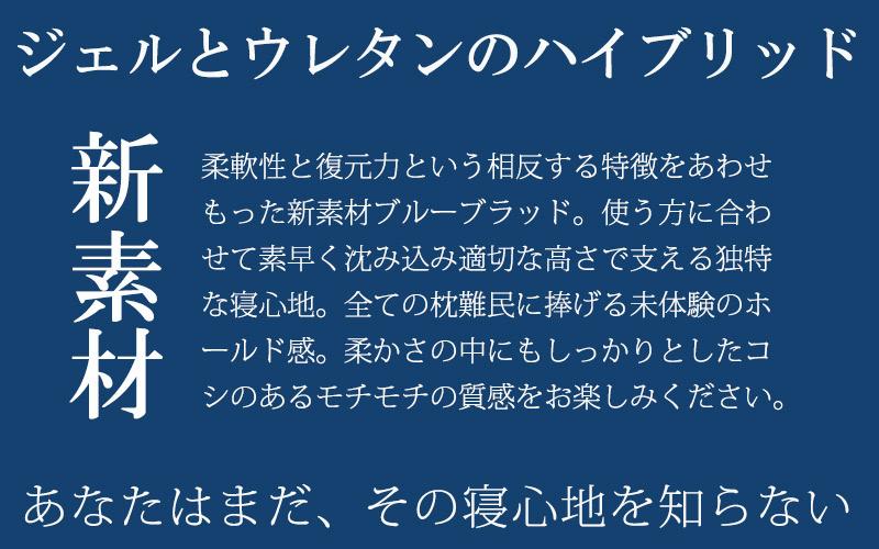 日本3D体感ピロー BlueBlood 体圧分散まるで無重力安睡枕頭 [3款]