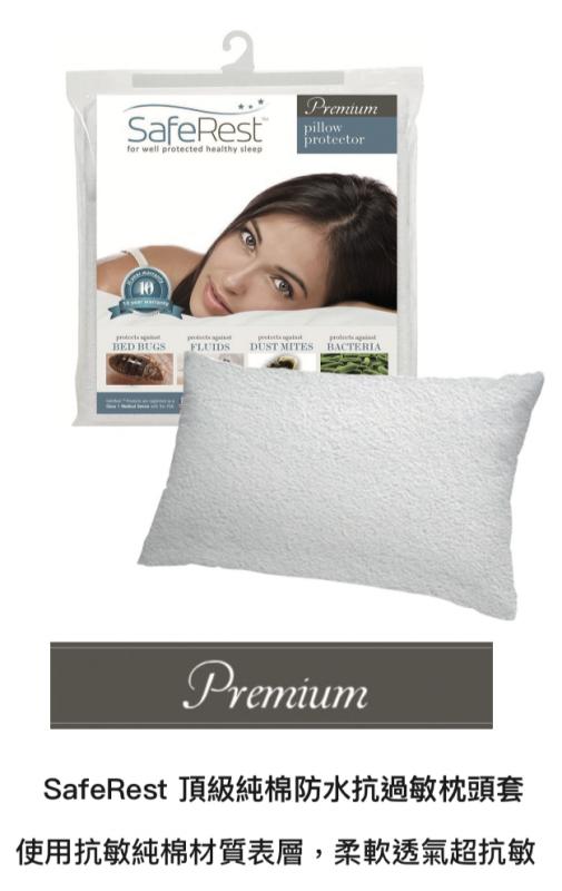 SafeRest 防水防蟎360度保護枕頭套 頂級純綿版
