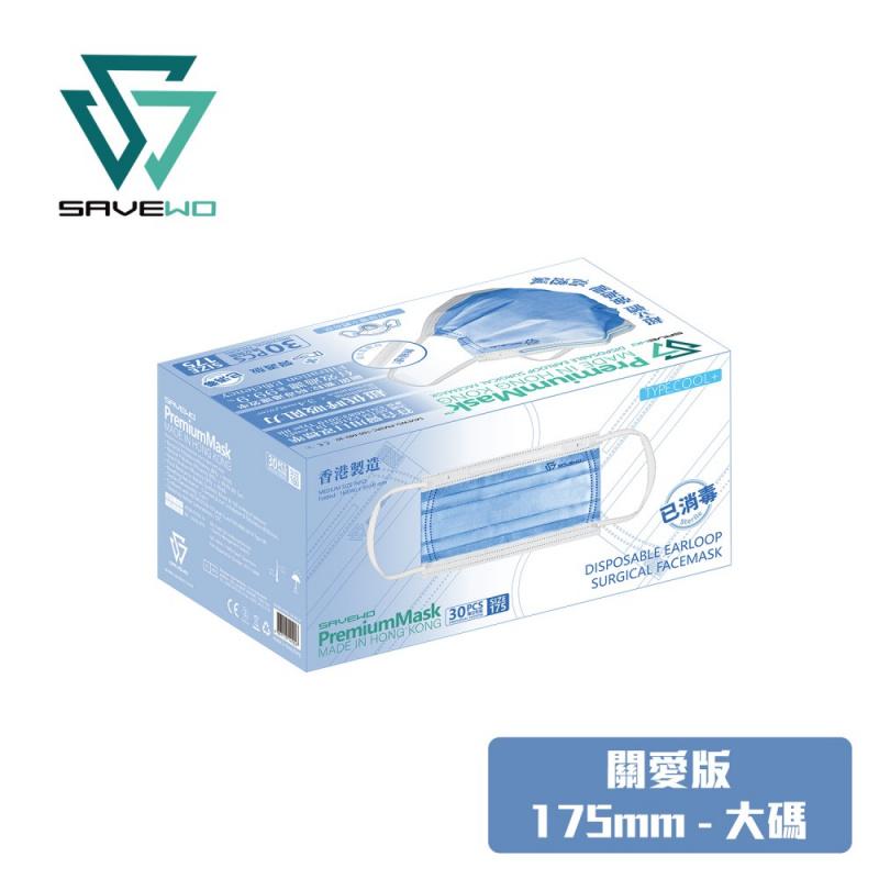 SAVEWO PREMIUMMASK MEDICAL 救世超卓口罩 醫護版 標準/大碼 藍色 (30片/盒 ,獨立包裝)