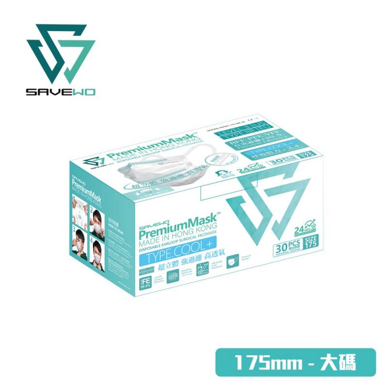 SAVEWO PREMIUMMASK 救世超卓口罩 細碼/大碼 純白色 (30片/盒 ,獨立包裝)