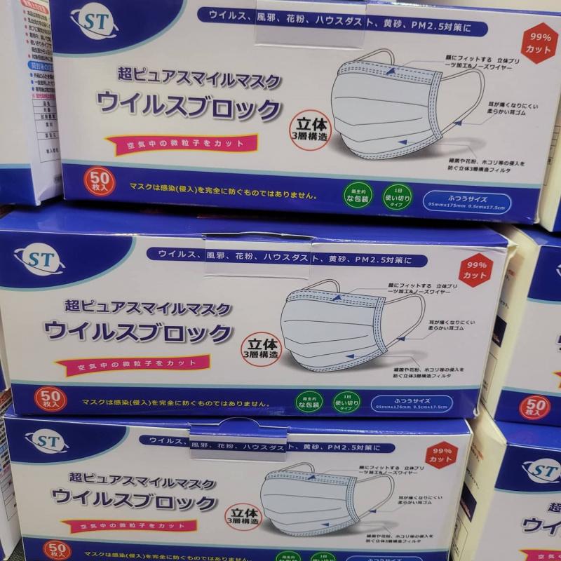 快閃優惠~日本直送 3層防菌日本口罩50片裝 每盒$10 🎉 門市現金優惠價💝