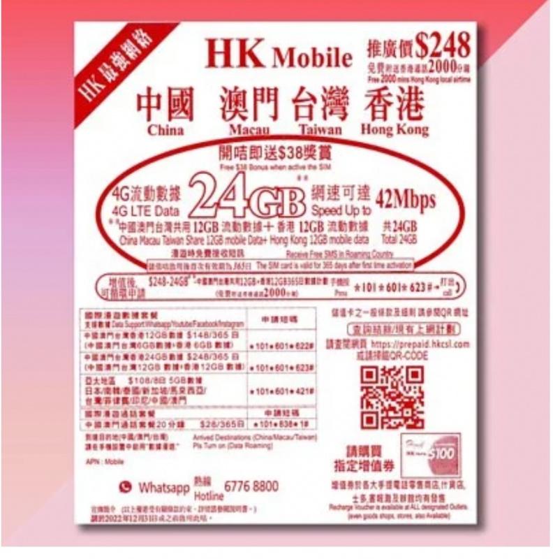 (中港澳台)CSL網絡「HK MOBILE」4地「24GB/年卡」上網儲值卡。