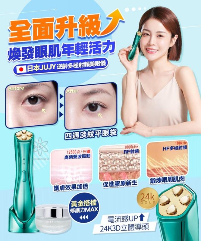 (包順豐)日本JUJY逆齡多極射頻美眼儀 PRO (全新升級) 明星好評 (眼部護理, 按摩, 減齡) (香港行貨)