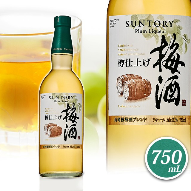 山崎蒸餾所貯藏 樽仕上げ 梅酒 750ml (2021年新版本)