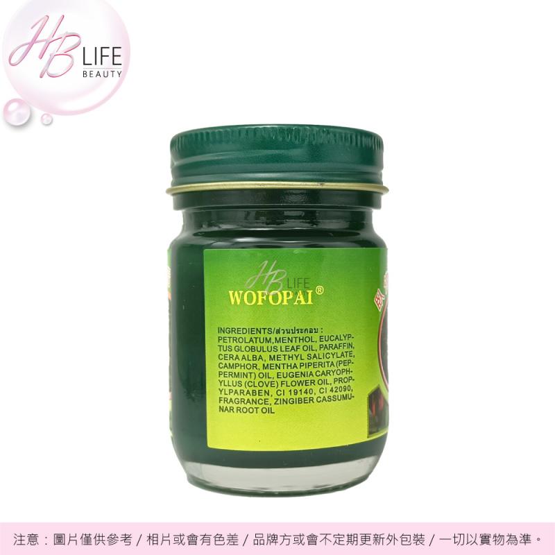 Wofopai 青草膏 (一瓶)(50克)