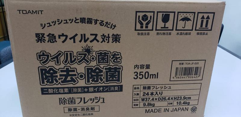 【日本製造】日本 Toamit 強效家居除菌噴霧 350ml (專利二氧化氯加銀離子配方) Made in JAPAN