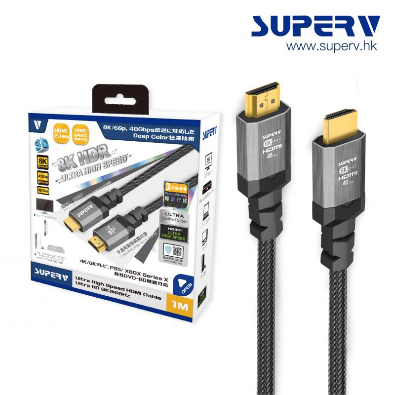 SuperV H8K系列 8K@60Hz HDR高清 HDMI2.1影音線 (1m/2m)