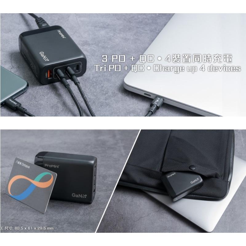 【香港行貨】 Magic-Pro ProMini Gs130 GaN 氮化鎵 3 PD + QC3.0 130W GaN桌面式快速充電器[充電器 電池]
