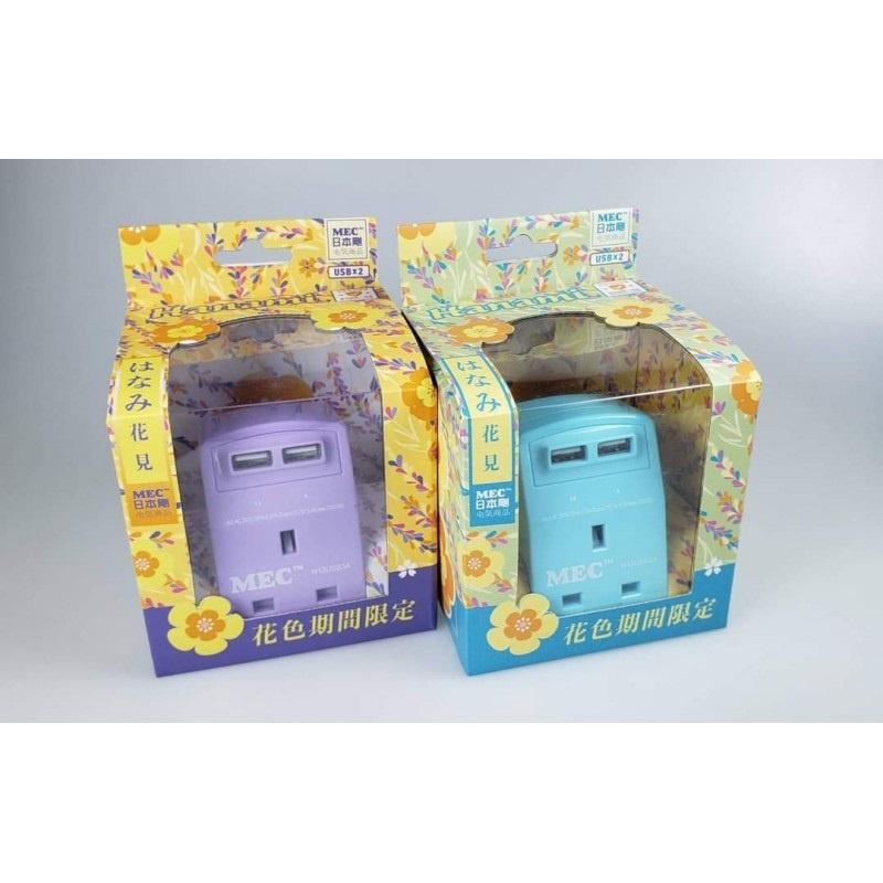 MEC 和風日式萬能插蘇連2 USB 充電器 N13USB3A[充電器 電池] 【香港行貨】