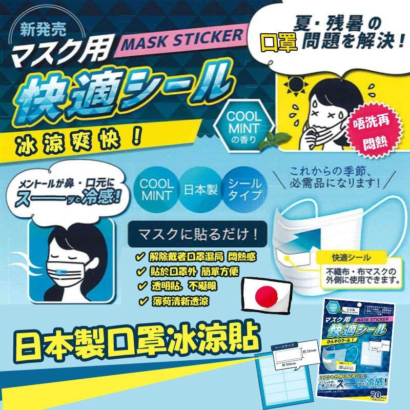 日本製口罩冰涼貼 [20枚]