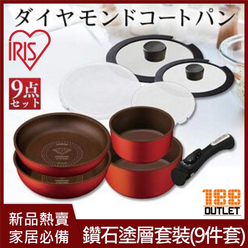IRIS OHYAMA 可拆式鑽石塗層不粘鍋套裝(3件套)(6件套)(9件套)