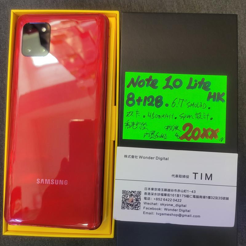 歡迎tradeIN~香港行貨 三星 Galaxy Note10 Lite (8+128) 🎉門市現金優惠價 💝