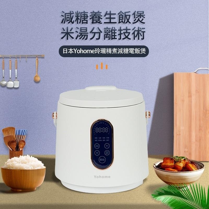 減糖電飯煲 | Yohome 玲瓏精煮減糖電飯煲