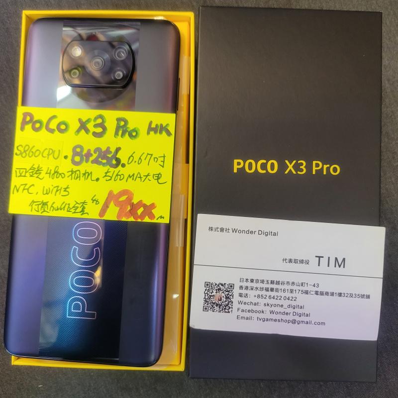 歡迎tradeIN~POCO X3 PRO香港行貨(8+256) 🎉門市現金優惠價 💝