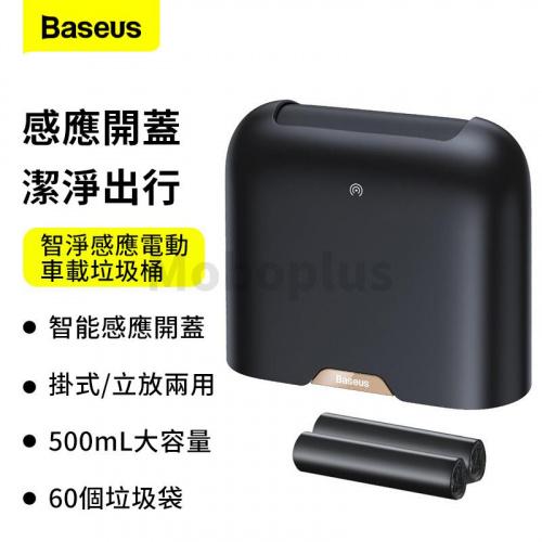 Baseus 智能感應車載垃圾桶