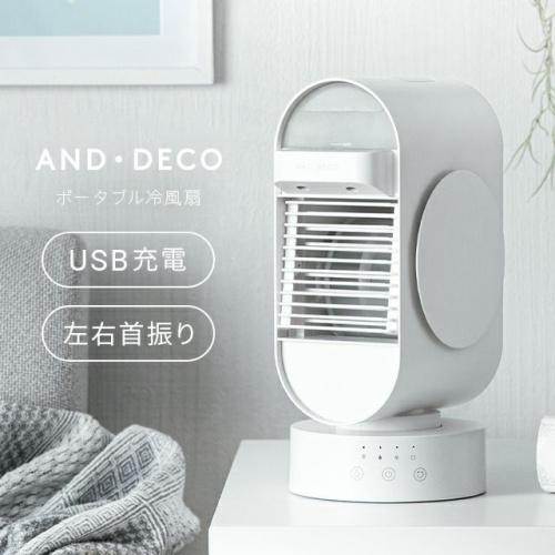 Modern Deco AND・DECO USB 充電便攜式冷風扇