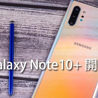 快閃優惠~三星Galaxy Note10+ 5G (12+256) $29xx 🎉 門市現金優惠價💝