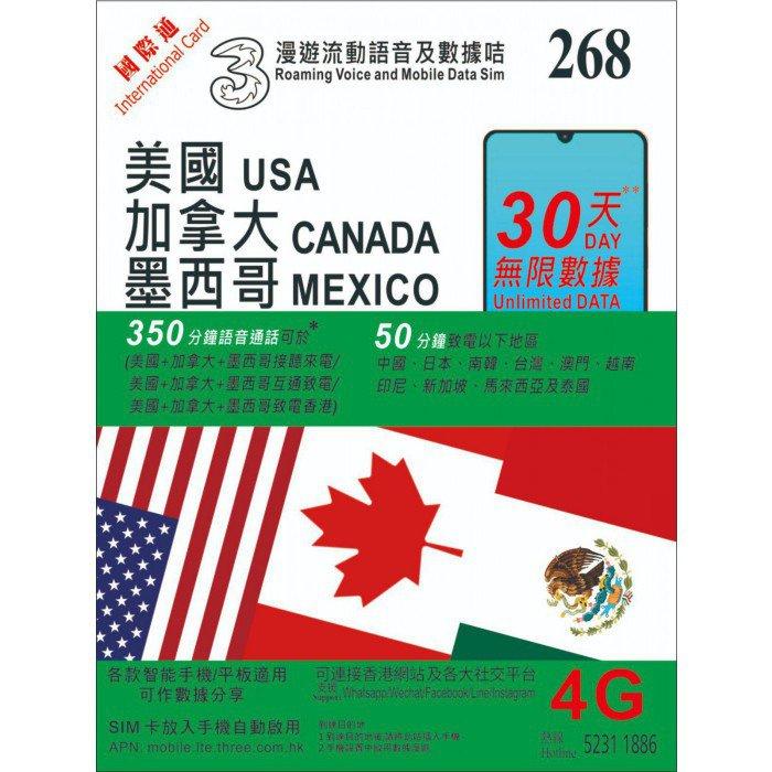 3HK國際通美加墨30天通話及無限數據卡$268