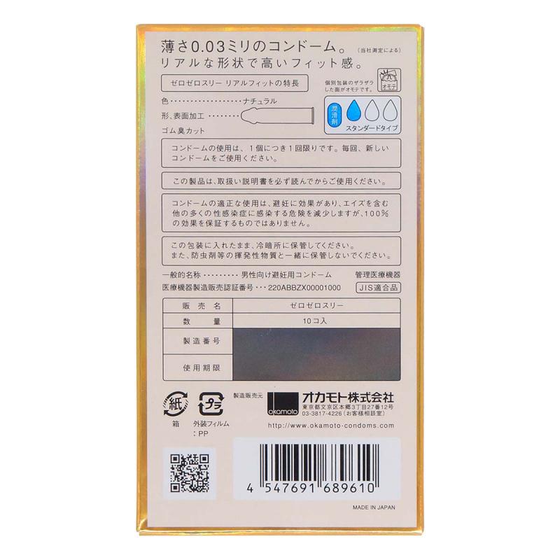 岡本。零零三 Okamoto 0.03 真‧貼身 (日本版) 10 片裝 乳膠安全套 (短效期)