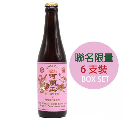 門神 x 何蘭正 - 香港手工啤 4.9% 玫瑰烏龍手工啤酒 330ml x 6支裝【聯名限量】