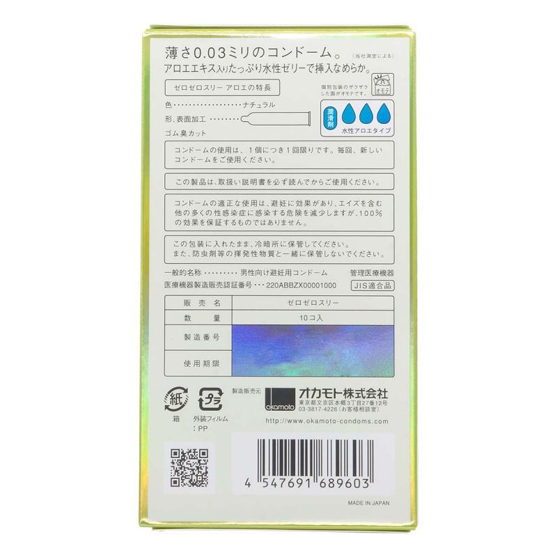 岡本。零零三 Okamoto 0.03 蘆薈 (日本版) 10 片裝 乳膠安全套 (短效期)