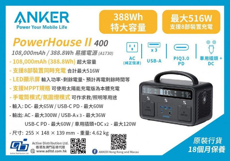 Anker PowerHouse II 400 108000mAh / 388.8Wh 易攜電源