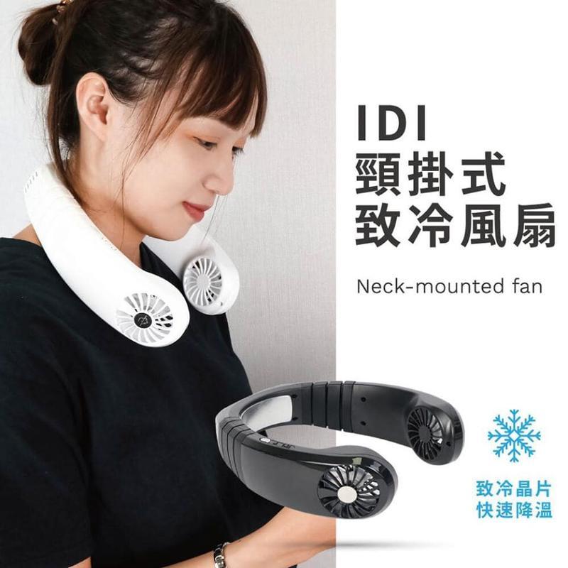 Wudi IDI - Arctic Neck Cooler 掛頸式風扇 (4色)