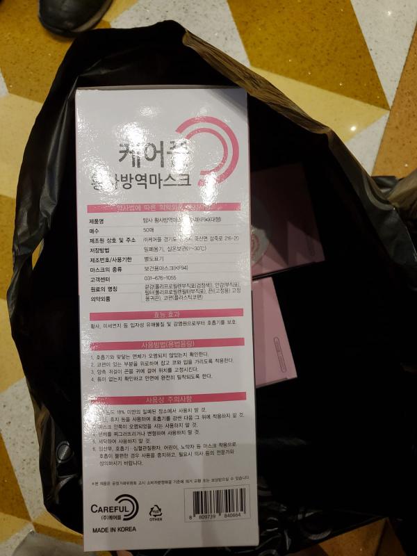 韓國careful KF94 三層防疫3D立體口罩 (一盒50個/ 黑色)