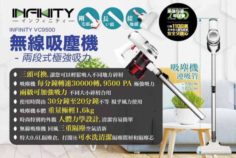 Infinity VC9500 兩段式吸力無線吸塵機