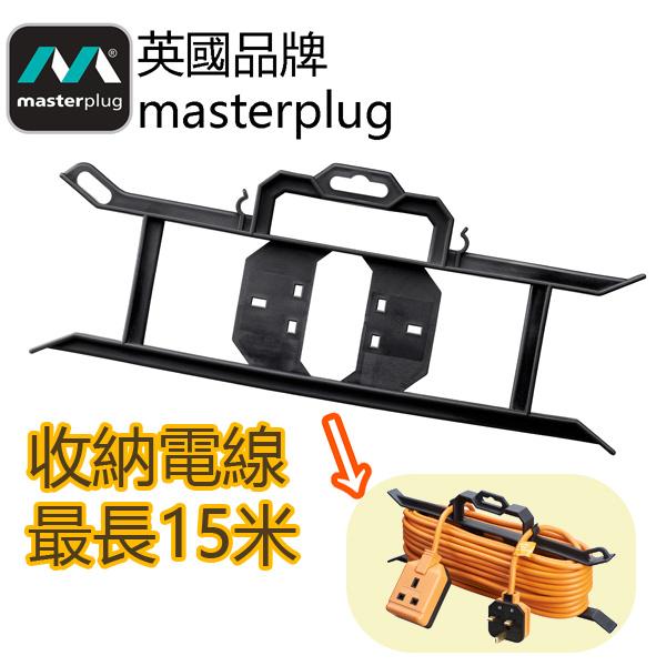 英國Masterplug - 電線整理器/收納支架 CT100 帶有把手和插頭支架 最多可收納15米電線