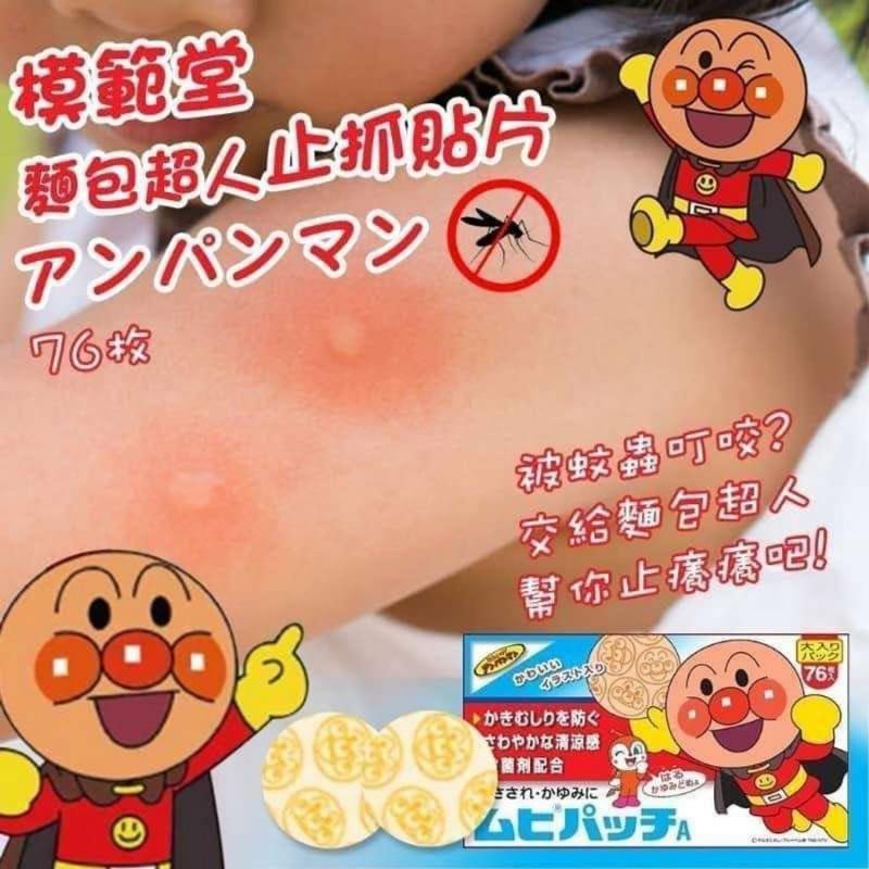 日本製池田模範堂【麵包超人消炎止癢貼】76枚