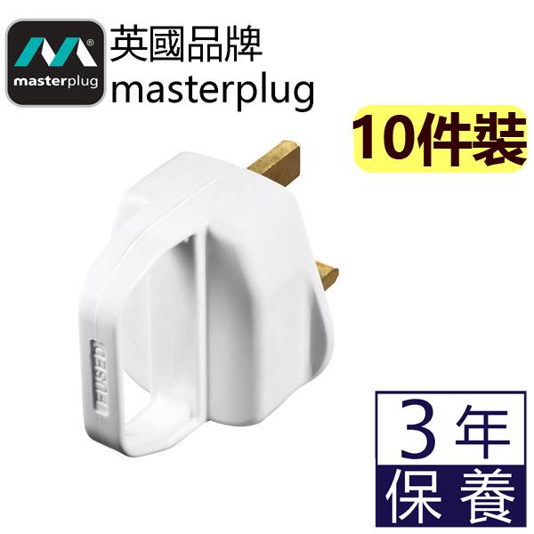 英國Masterplug - 英式三腳插頭 帶把手 可重新接電線 13A保險絲 白色 PT13HW