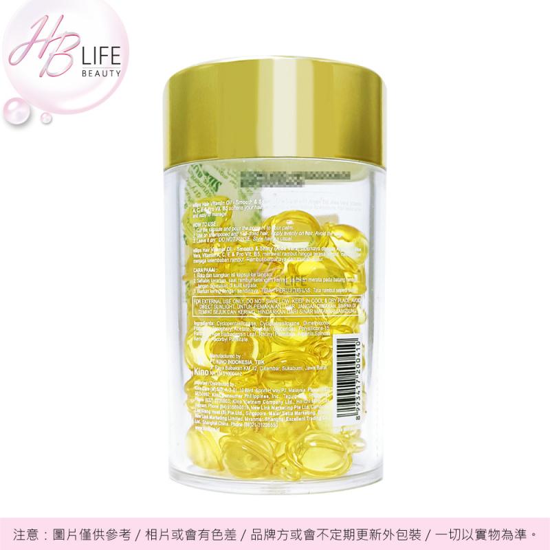Ellips Hair Vitamin Oil 免沖洗綜合維他命護髮油膠囊 (黃色–亮澤順滑 ) (50粒)