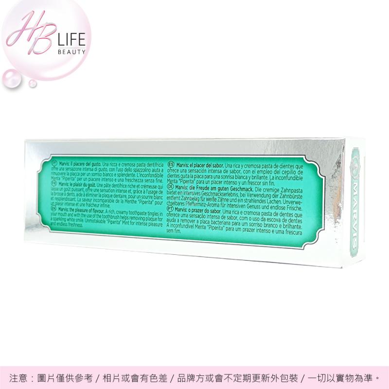 Marvis 經典特強薄荷牙膏(綠色) 85毫升