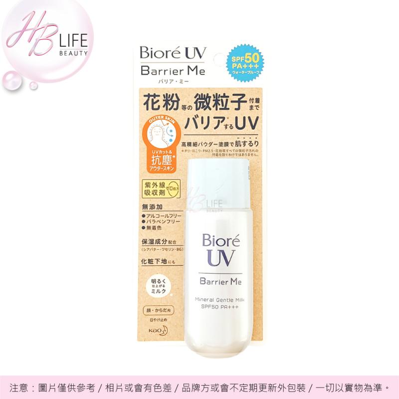 Biore UV Barrier Me 礦物防曬乳 SPF50 PA+++ 50毫升
