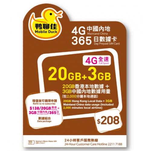 鴨聊佳 - 中國移動4G 全速 20GB 本地 + 3GB 內地上網 + 2000分鐘本地通話